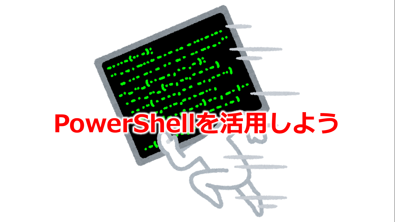 PowerShellを活用しよう