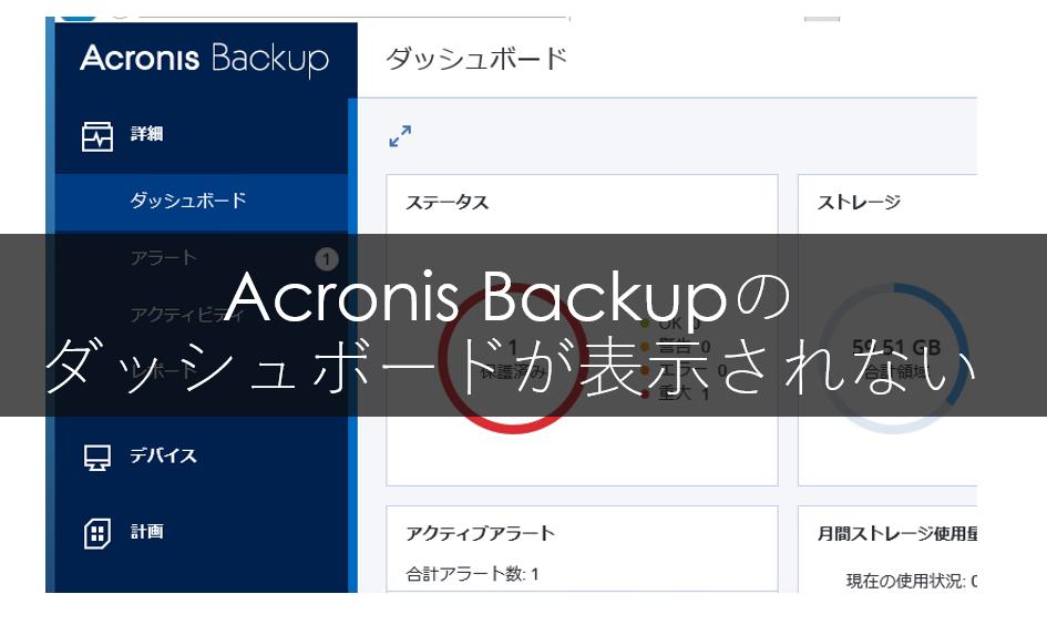 Acronis Backupのダッシュボードが表示されない