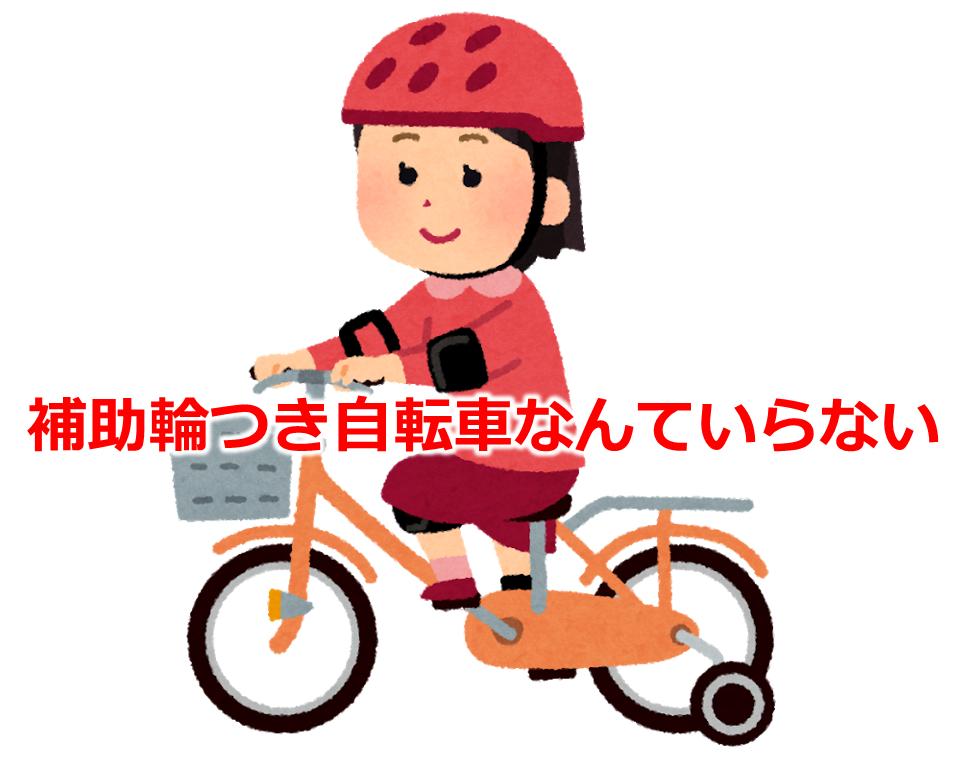補助輪つき自転車なんていらない