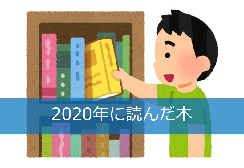 2020年に読んだ本