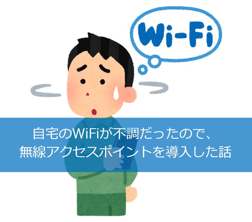 自宅のWiFiが不調だったので、無線アクセスポイントを導入した話